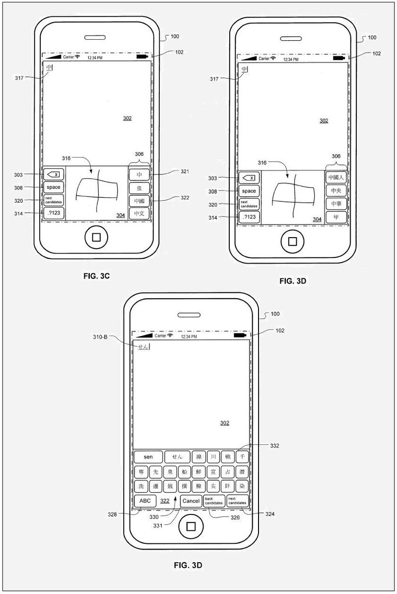 Chinese handwriting and typing patents for iPhone